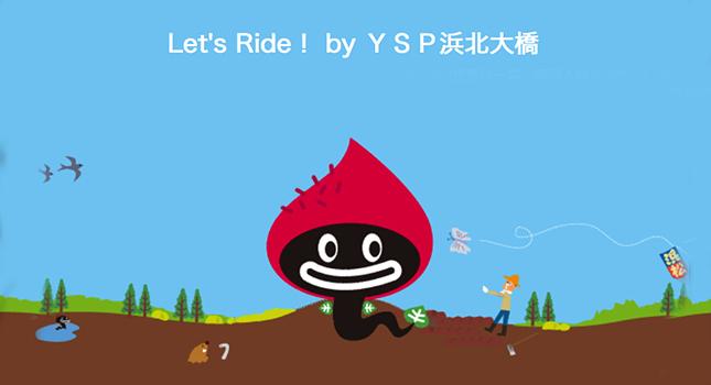 YSP浜北大橋 ブログ