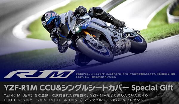 YZF-R1M CCU&シングルシートカバー Special Gift
